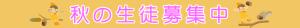 bosyu_aki