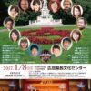 2017「華麗なる広島ニューイヤーコンサート」